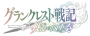 wiki:data:products:senrannoshijuso_logo.png
