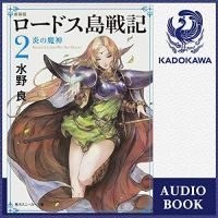 shinsoban_rodosutosenki_audiobok2.jpg