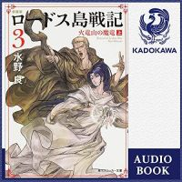 shinsoban_rodosutosenki_audiobok3.jpg