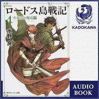 shinsoban_rodosutosenki_audiobok4.jpg