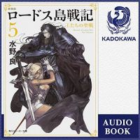 shinsoban_rodosutosenki_audiobok5.jpg