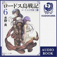 shinsoban_rodosutosenki_audiobok6.jpg