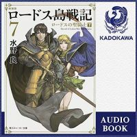shinsoban_rodosutosenki_audiobok7.jpg